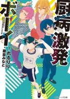 import animé - Chûbyô Gekihatsu Boy