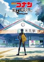 import dvd - Détective Conan - Hanzawa-san