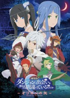 Danmachi - Arrow of the Orion