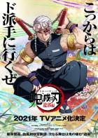 dessins animés mangas - Demon Slayer - Saison 2 - Le quartier des plaisirs