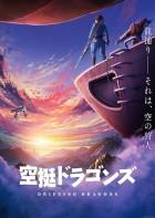 import animé - Drifting Dragons