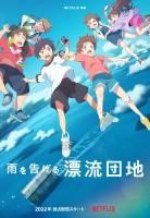 manga animé - Drifting Home