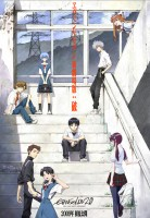 manga animé - Evangelion: 2.0 You Can [Not] Advance