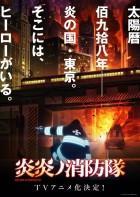 import animé - Fire Force