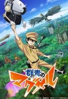 manga animé - Gunjô no Magmel