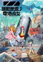 manga animé - Rumble Garanndoll