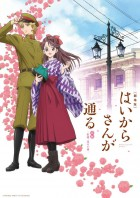 import animé - Haikara-san ga Tooru - Film