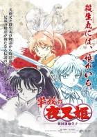 import animé - Hanyô no Yashahime - Sengoku Otogizôshi