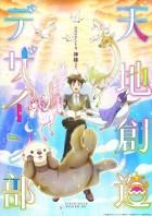 import dvd - Tenchi Sôzô Design-bu