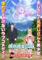 import animé - Reincarnated as a Pretty Fantasy Girl with a Middle-Aged Guy