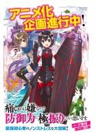 import animé - Itai no wa Iya nanode Bogyo-Ryoku ni Kyokufuri Shitai to Omoimasu