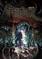 import animé - Jujutsu Kaisen