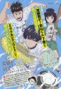 import animé - Keppeki Danshi ! Aoyama-kun