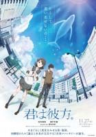 import dvd - Kimi wa Kanata