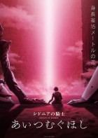 Mangas - Knights of Sidonia - Love Woven in the Stars