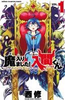 import dvd - Mairimashita! Iruma-kun