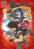 manga animé - Sorcerous Stabber Orphen