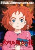 import animé - Mary and the witch's flower