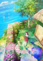 dessins animés mangas - Misaki no Mayoiga