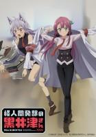 import dvd - Miss Kuroitsu from the Monster Development Department