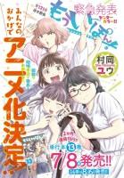 manga animé - Mô Ippon!