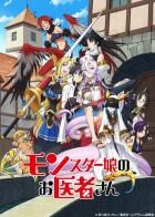 Mangas - Monster Girl Doctor