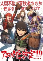 manga animé - Ningen Fushin no Bôkenshatachi ga Sekai o Sukû Yôdesu