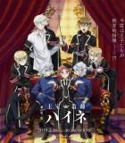 manga animé - Ôshitsu Kyôshi Heine - Film