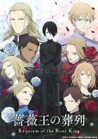 import animé - Baraô no Sôretsu - Le Requiem du Roi des Roses