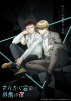 manga animé - The Night Beyond the Tricornered Window