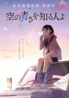 dessins animés mangas - Sora no Aosa wo Shiru Hito yo