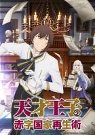 import animé - Tensai Ôji no Akaji Kokka Saisei Jutsu