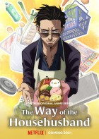 manga animé - The Way of the Househusband