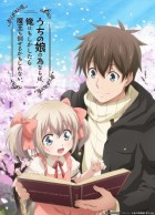 manga animé - If It's for My Daughter, I'd Even Defeat a Demon Lord