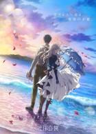 import animé - Violet Evergarden the Movie