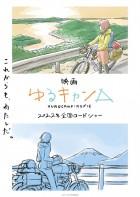 Yuru Camp - Film