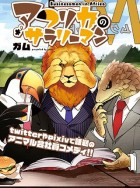 import animé - Africa no Salaryman