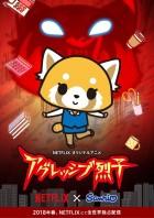 manga animé - Aggressive Retsuko