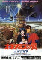 anime manga - Ailes d'Honnéamise (les)