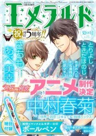 manga animé - Sekaiichi Hatsukoi - 2019