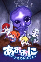 Ao Oni - The Animation