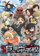 manga animé - Attaque des Titans - Junior High School (l')