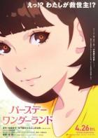 manga animé - Wonderland