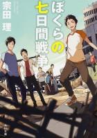 import animé - Bokura no Nanokakan Sensô