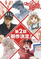 import animé - Brigades Immunitaires (les) - Hataraku Saibô - saison 2