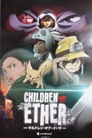 manga animé - Children of Ether