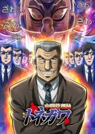 vidéo manga - Mr. TONEGAWA Middle Management Blues