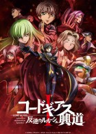 dessins animés mangas - Code Geass - Films