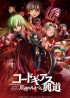 import animé - Code Geass - Films