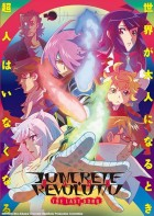 Concrete Revolutio - The Last Song